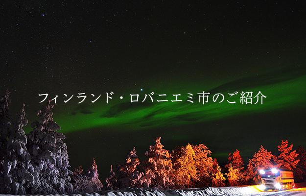 冬の夜長はオーロラで癒される:北欧フィンランドの街ロバニエミ市をご紹介