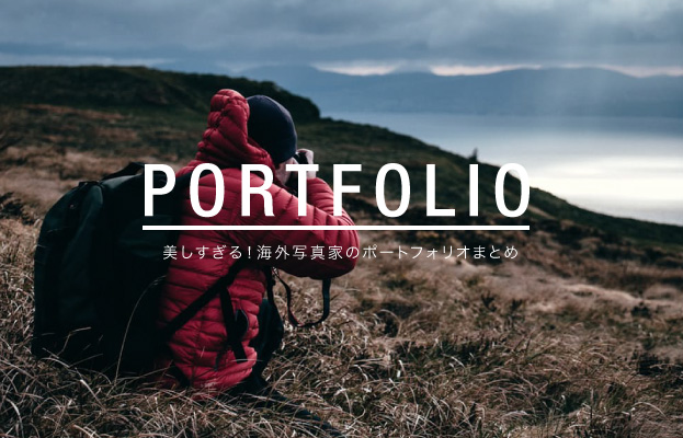 美しすぎる!海外写真家のポートフォリオまとめ