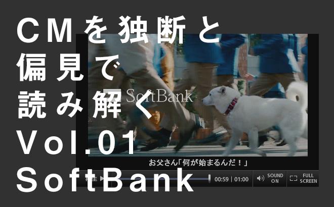 CMを独断と偏見で読み解く Vol.01 SoftBank
