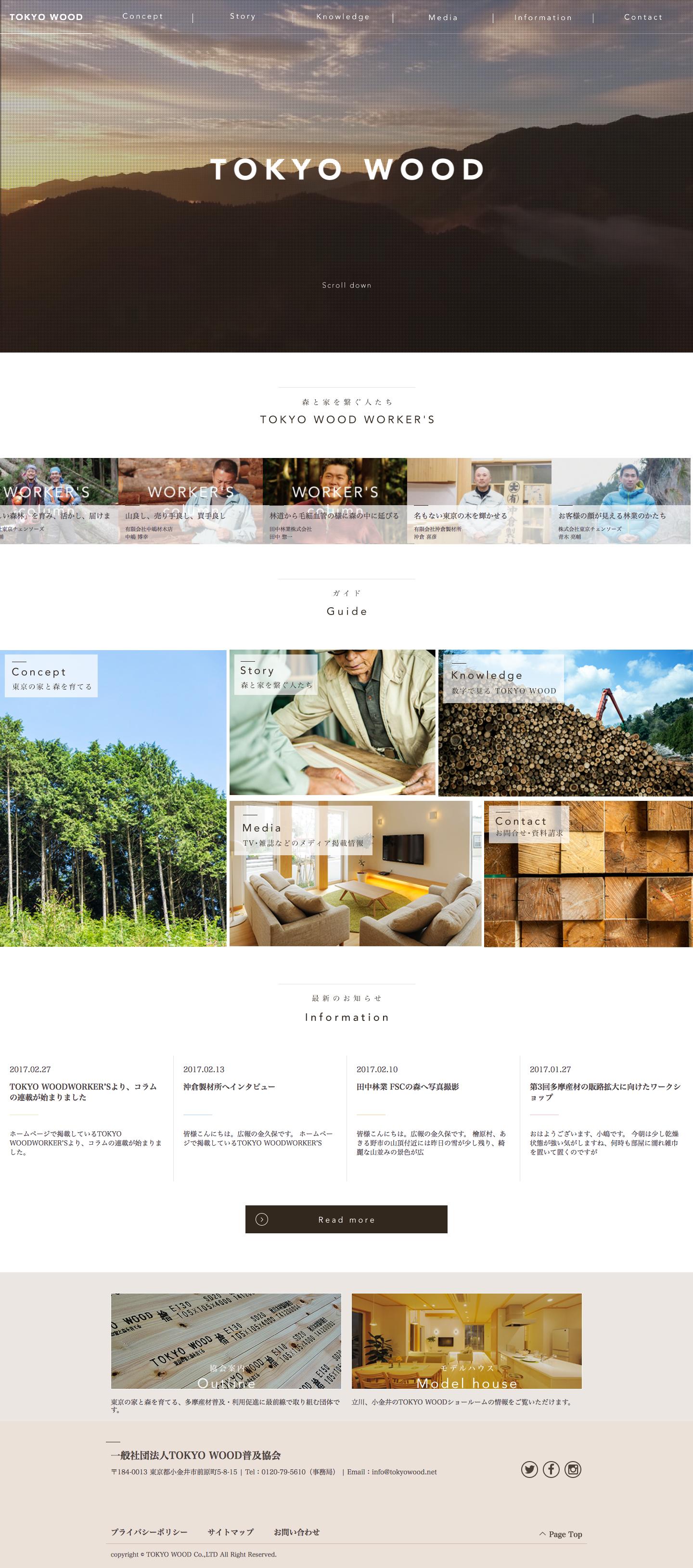 TOKYO WOOD ブランドサイト制作
