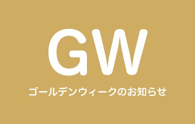 2017年度GW休暇に関するお知らせ