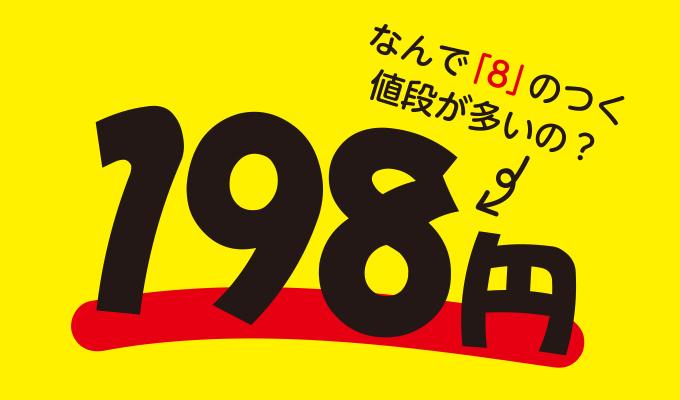 日常のマーケティング、198円に隠れた心理学とは。