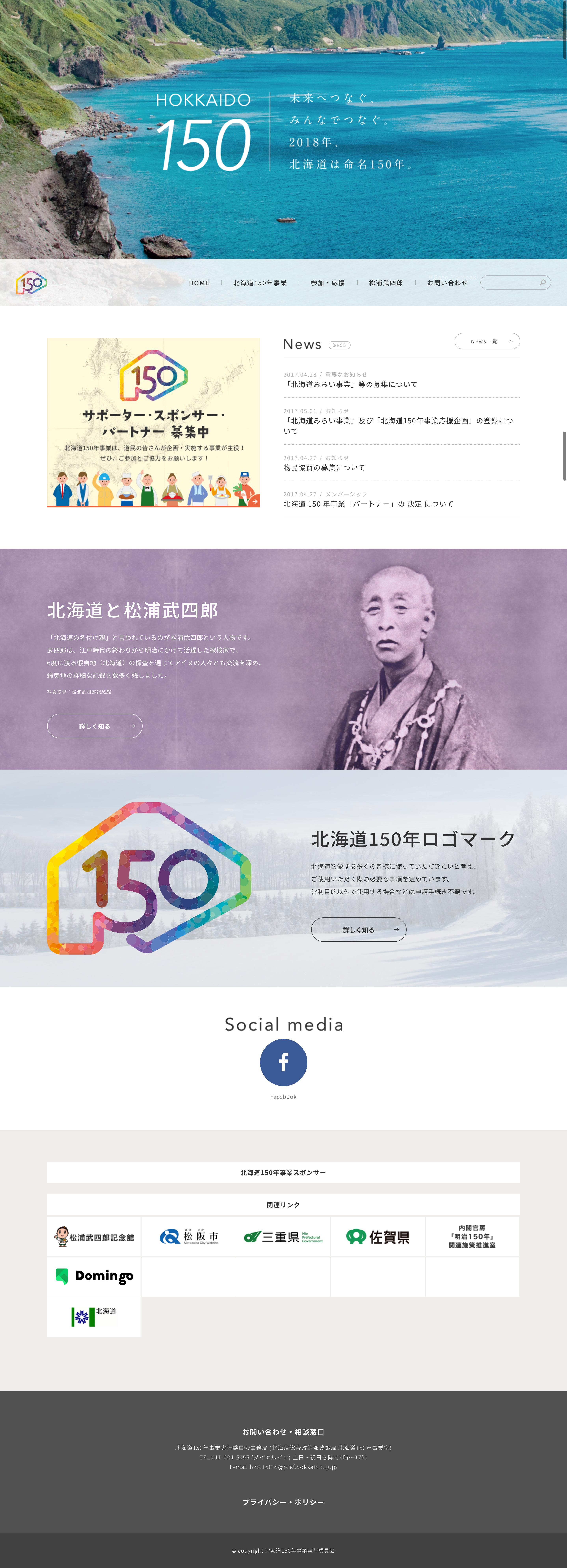 北海道150年事業サイト