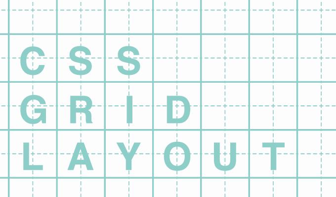 flexboxの衰退は近い?次世代の素敵CSSレイアウト「grid」をご紹介