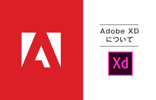 プロトタイプ・UIデザインにはAdobe XDを使おう!使用感と機能をご紹介!