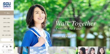 札幌学院大学 公式サイト
