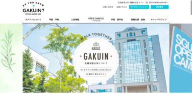 札幌学院大学 受験生サイト