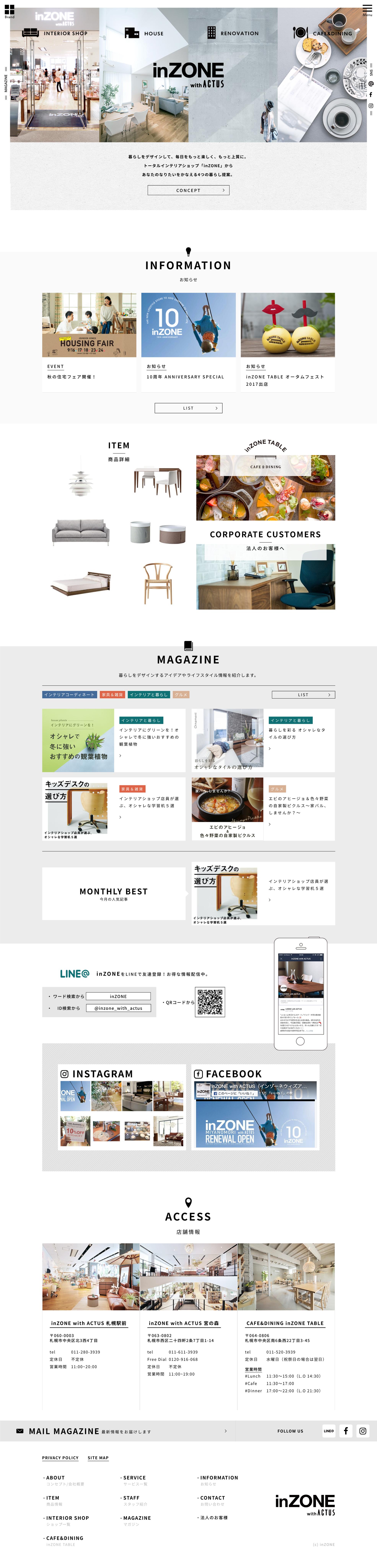 inZONE ブランドサイト