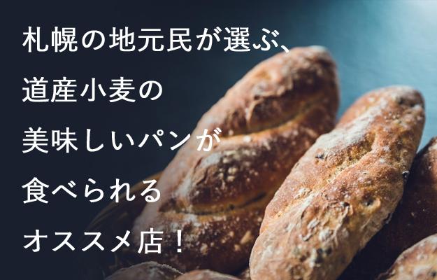 札幌の地元民が選ぶ、道産小麦の美味しいパンが食べられるオススメ店!