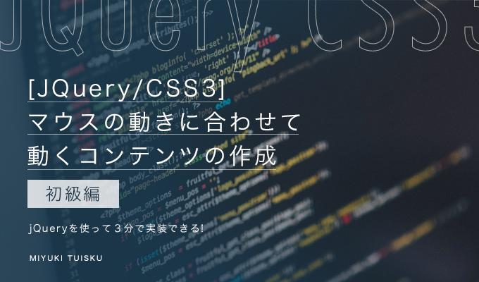 [JQuery/CSS3]マウスの動きに合わせて動くコンテンツの作成:初級編