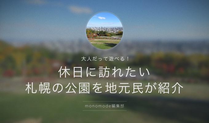 大人だって遊べる!休日に訪れたい札幌の公園を地元民が紹介