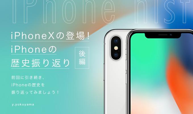 iPhoneXの登場!iPhoneの歴史振り返り!(後編)