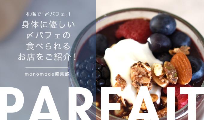 札幌で「〆パフェ」!身体に優しい〆パフェの食べられるお店をご紹介!
