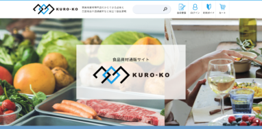 KUROKO ECサイト制作