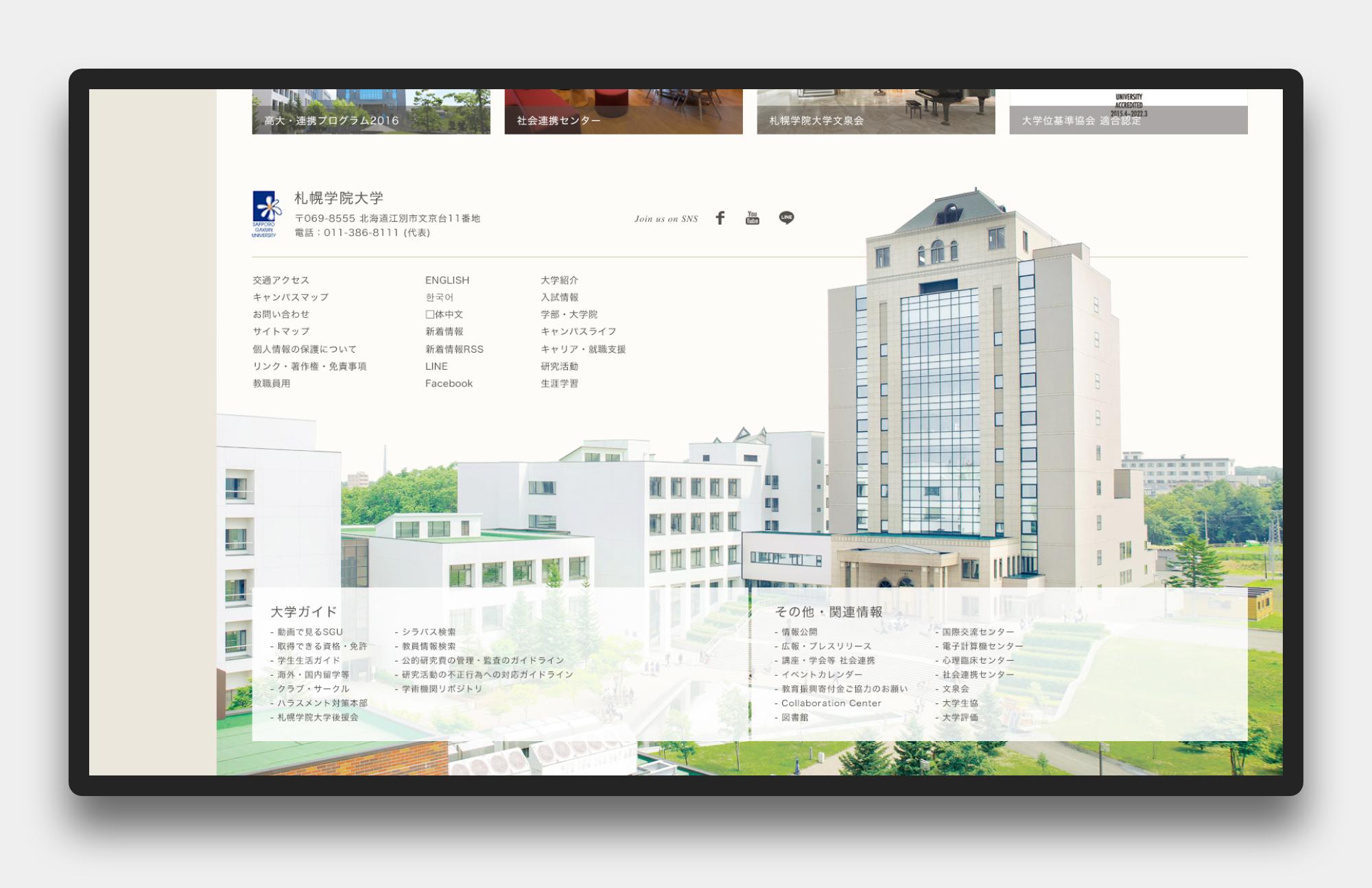 札幌 学院 大学 入試