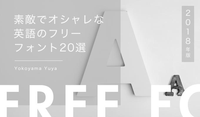 【2018年版】素敵でオシャレな英語のフリーフォント20選