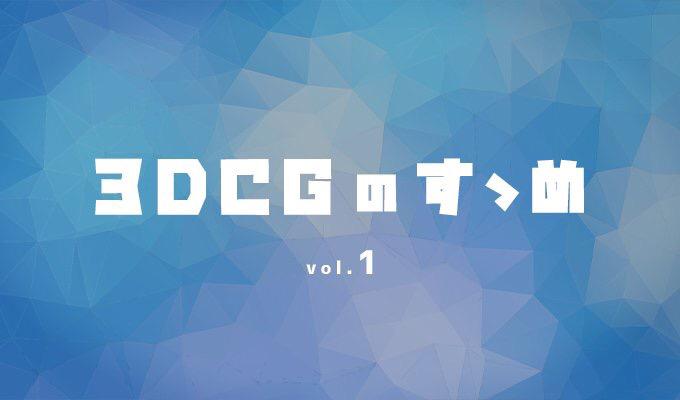 3DCGのすゝめvol.1 – そもそも3DCGとはなんぞや!